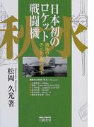 日本初のロケット戦闘機「秋水」 液体ロケットエンジン機の誕生