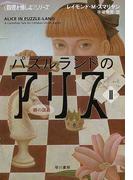 パズルランドのアリス 2 鏡の国篇 (ハヤカワ文庫 NF <数理を愉しむ>シリーズ)(ハヤカワ文庫 NF)