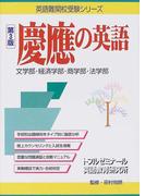 慶応の英語 第3版 (英語難関校受験シリーズ)