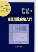 金属間化合物入門 (材料学シリーズ)