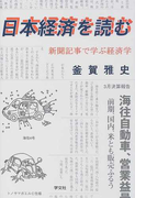 日本経済を読む 新聞記事で学ぶ経済学