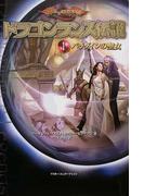 ドラゴンランス伝説 1 パラダインの聖女