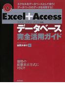 Excel+Accessデータベース完全活用ガイド エクセルをデータベースとして使う!データベースのデータを利用する!