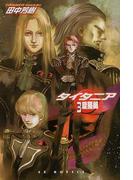 タイタニア 3 旋風篇 (EX novels)