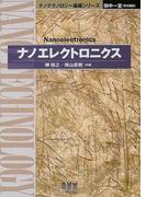 ナノエレクトロニクス (ナノテクノロジー基礎シリーズ)
