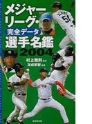メジャーリーグ・完全データ選手名鑑 2004