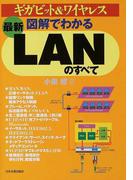 最新図解でわかるLANのすべて ギガビット&ワイヤレス 最新版