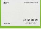 建築申請memo 2004