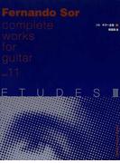 ソル・ギター全集 11 練習曲 3