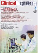 クリニカルエンジニアリング Vol.15No.4(2004−4月号) 特集人工呼吸療法ABC