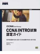 CCNA Self‐Study:CCNA INTRO試験認定ガイド