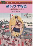 横浜ウマ物語 文明開化の蹄音 (うまはくブックレット)