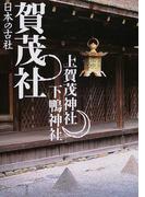 賀茂社 上賀茂神社・下鴨神社 (日本の古社)