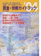 中小企業のための賃金・労務ガイドブック 中小企業の人事・労務担当者必携 2004年版