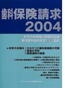 歯科保険請求 2004