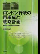 ロンドン行政の再編成と戦略計画 (東京市政調査会都市問題研究叢書)