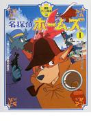 名探偵ホームズ 劇場版 1 「青い紅玉」「海底の財宝」 (徳間アニメ絵本)