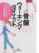 骨盤ウォーキング・ダイエット (王様文庫)(王様文庫)