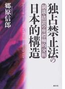 独占禁止法の日本的構造 制裁・措置の座標軸的分析