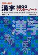 国語力養成漢字1500マスターノート 書き込みながら必須事項の整理と演習ができる