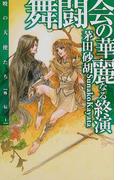 舞闘会の華麗なる終演 暁の天使たち 外伝1 (C・novels fantasia)(C★NOVELS FANTASIA)
