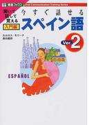 今すぐ話せるスペイン語 聞いて話して覚える Ver.2 入門編 (東進ブックス Oral communication training series)