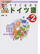 今すぐ話せるドイツ語 聞いて話して覚える Ver.2 入門編 (東進ブックス Oral communication training series)
