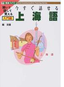 今すぐ話せる上海語 聞いて話して覚える 入門編 (東進ブックス Oral communication training series)