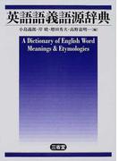 英語語義語源辞典