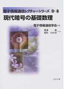 現代暗号の基礎数理 (電子情報通信レクチャーシリーズ)