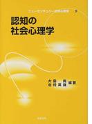 認知の社会心理学 (ニューセンチュリー社会心理学)