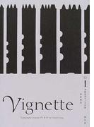 ヴィネット Typography journal 12 号数活字サイズの謎
