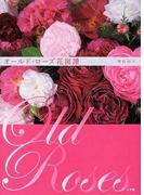 オールド・ローズ花図譜