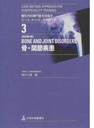 整形外科専門医を目指すケース・メソッド・アプローチ 改訂第2版 3 骨・関節疾患