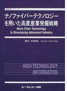 ナノファイバーテクノロジーを用いた高度産業発掘戦略