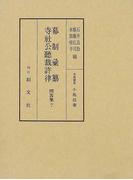 幕制彙纂・寺社公聴裁許律 (問答集)