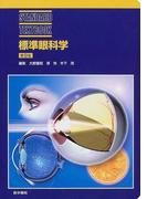 標準眼科学 第9版 (Standard textbook)