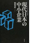 現代日本の中小企業 (シリーズ・現代経済の課題)