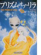 プリズム・オブ・リラ 銀河系宇宙種族の起源を求めて 新版