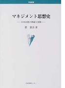 マネジメント思想史 日本企業の理論と実際 (学術叢書)