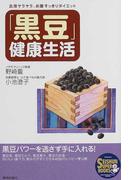 「黒豆」健康生活 血液サラサラ、お腹すっきりダイエット (Seishun super books)