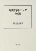 地理学トピック60題