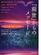 「前世」からのメッセージ 人生を癒す魂との出会い (PHP文庫)(PHP文庫)
