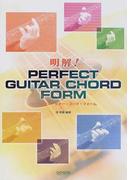 明解!パーフェクト・ギター・コード・フォーム