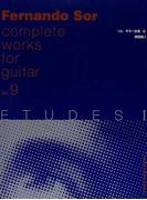 ソル・ギター全集 9 練習曲 1