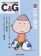 C&G 市民がつくるごみ読本 第8号(2004) 特集ごみと教育