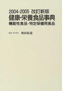 健康・栄養食品事典 機能性食品・特定保健用食品 2004−2005改訂新版