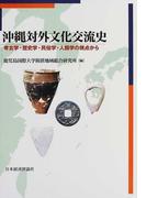 沖縄対外文化交流史 考古学・歴史学・民俗学・人類学の視点から