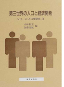 第三世界の人口と経済開発 (シリーズ・人口学研究)