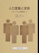 人口変動と家族 (シリーズ・人口学研究)